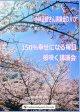 小林正観さん講演会DVD 「150%幸せになる毎日 桜咲く講演会」【メール便可】