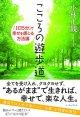 「こころの遊歩道」〜「1日5分」で幸せを感じる方法論〜【メール便可】