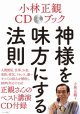 1/30 小林正観CDブック 神様を味方にする法則 (CD付き) 【メール便可】