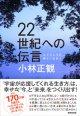 【復刊】 22世紀への伝言 〜もうひとつの幸せに出会う〜 【メール便可】