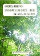小林正観さん講演会DVD  「東京講演会」1998年11月19日【メール便可】