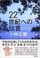 【復刊】22世紀への伝言【メール便可】