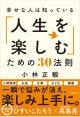 2/7【復刊】幸せな人は知っている「人生を楽しむ」ための30法則【メール便可】