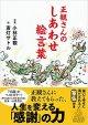 5/31 正観さんのしあわせ絵言葉【メール便可】