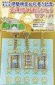 令和3年伊勢神宮お礼参り記念 金運感謝ありがとう百丁円(3点セット)【メール便可】